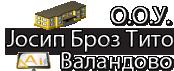 ООУ Јосип Броз Тито Валандово